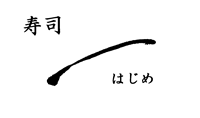 寿司一(はじめ)