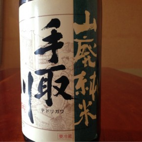 手取川 山廃純米